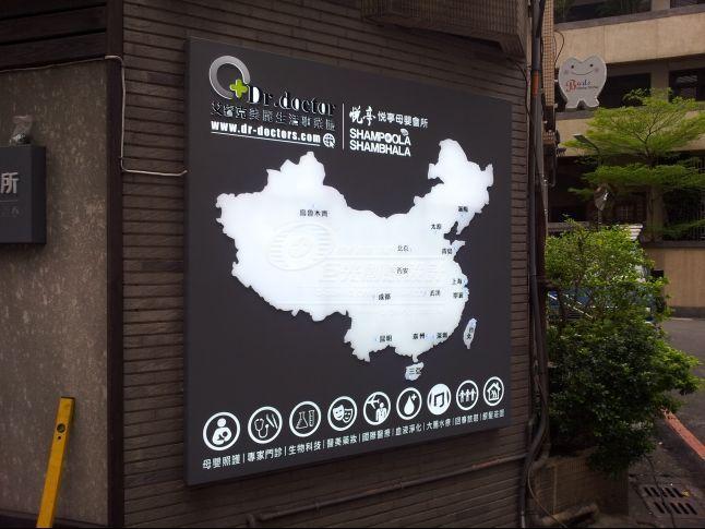 地图造型灯箱